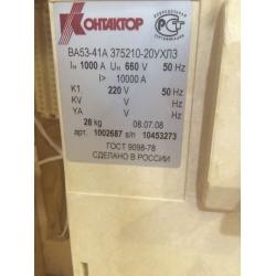 """Автоматический выключатель АВ2М10Н-53-41-УХЛ3 1000А """"Контактор"""""""