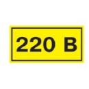 "Наклейка ""220 В"" 35x100mm"