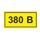 "Наклейка ""380 В"" 15x50mm"